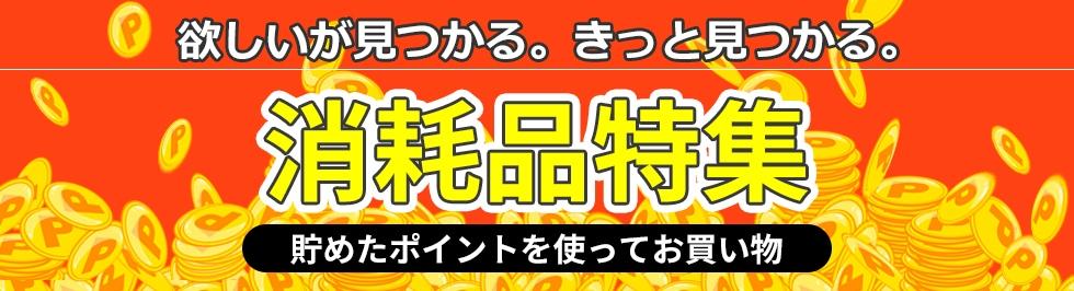 2019夏感謝祭消耗品セール会場