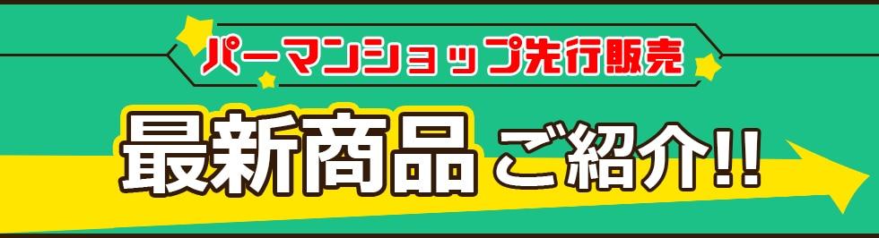 2020総合カタログ 111号先行販売商品ご紹介