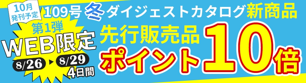 2019夏感謝祭109号(冬)新商品先行販売セール会場