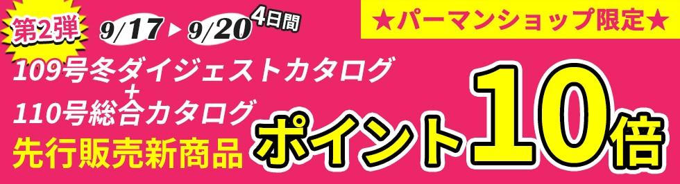 2019夏感謝祭110号(総合)新商品先行販売セール会場