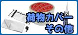 荷物カバー/その他