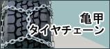 亀甲タイヤチェーン