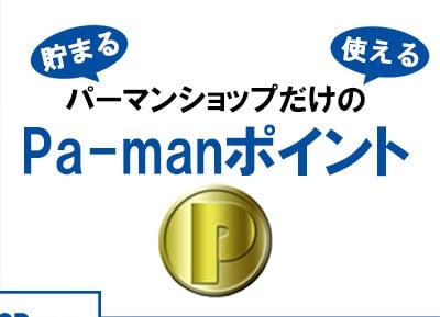 どんどん貯まりお得に使えるPa-manポイントのご案内