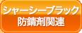 シャーシーブラック・防錆剤関連