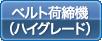 ベルト荷締機(ハイグレード)