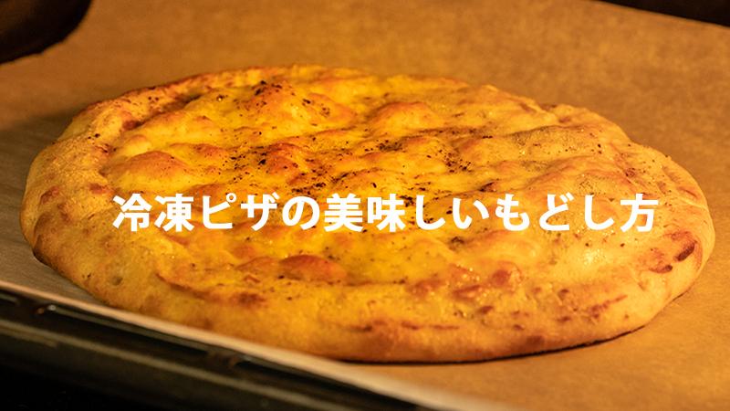 冷凍ピザの美味しいもどし方