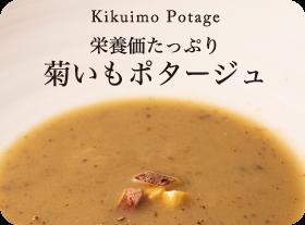 栄養価たっぷり 菊芋のポタージュ