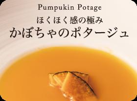 ほくほく感の極み かぼちゃのポタージュ