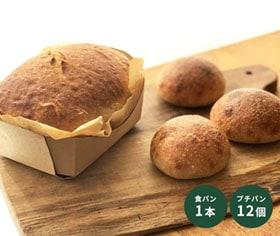 オーガニック小麦の食パン(1本)+オーガニック小麦・全粒粉プチパンセット(12個)