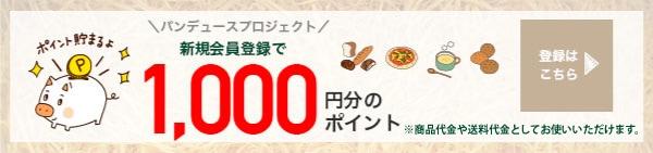 会員登録 1000ptプレゼント
