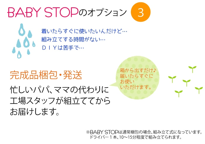 BABY STOPのオプション3