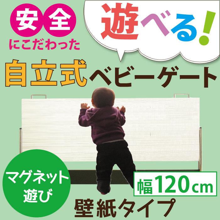 遊べる自立式ベビーゲート 幅120cm