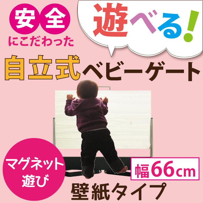 遊べる自立式ベビーゲート 幅66cm