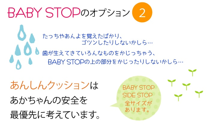 BABY STOPのオプション2