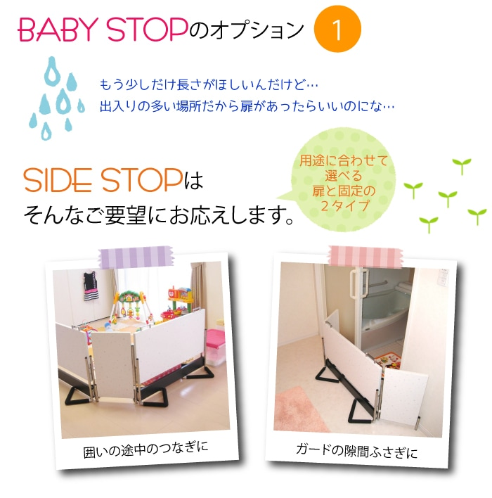 BABY STOPのオプション1
