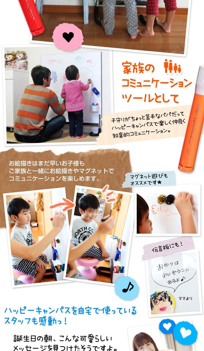 家族のコミュニケーションツールとして お絵かきはまだ早いお子様もご家族と一緒にお絵描きやマグネットでコミュニケーションを楽しめます。