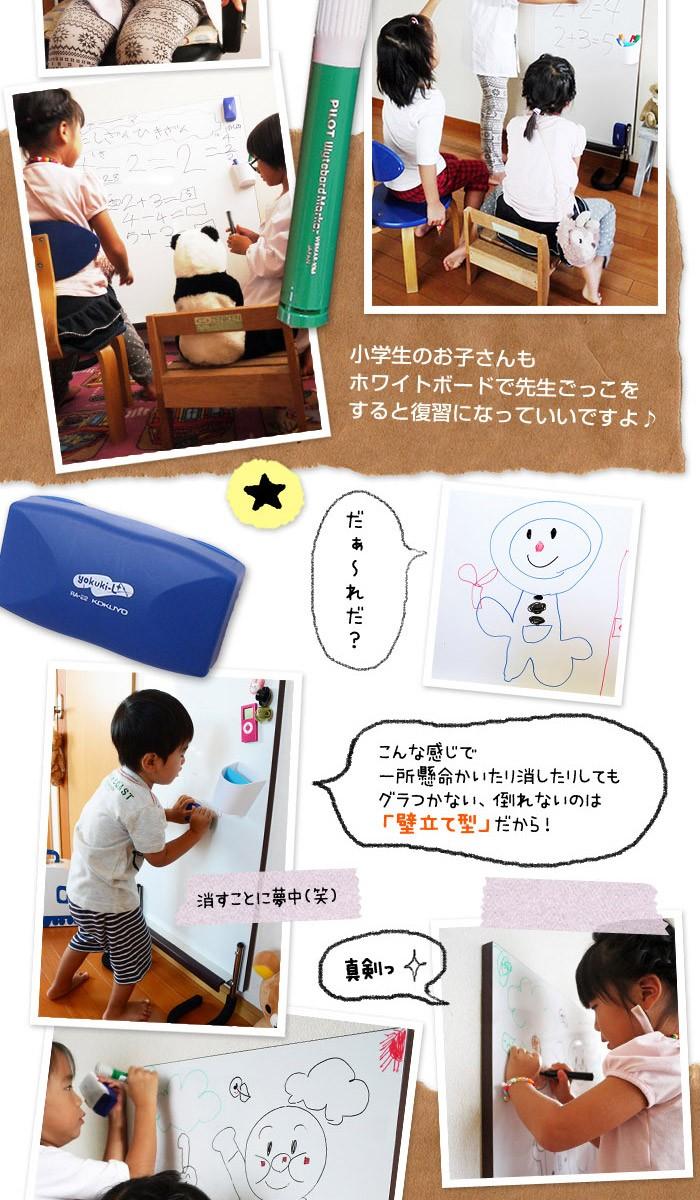 小学生のお子さんもホワイトボードで先生ごっこをすると復習になっていいですよ♪