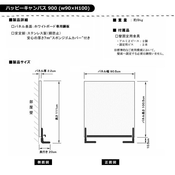 ハッピーキャンパス900(w90×H100)■製品詳細