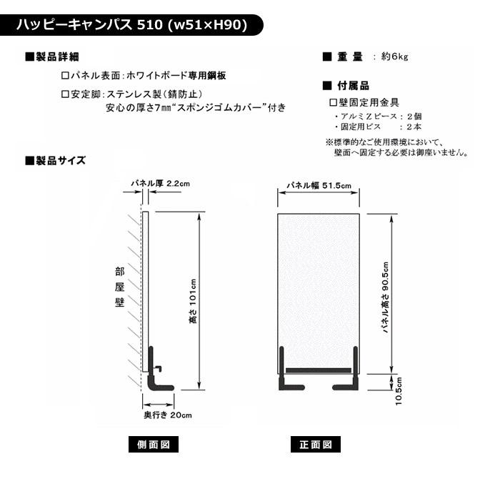 ハッピーキャンパス510(w51×H90)■製品詳細