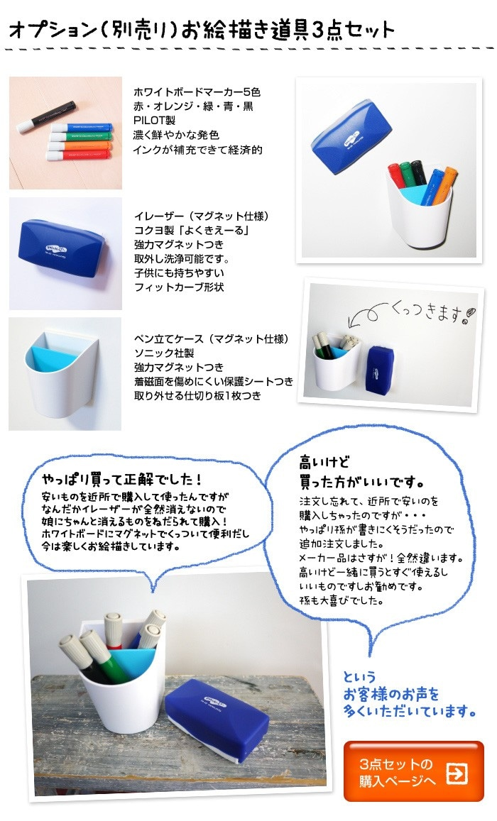 オプション(別売り)お絵描き道具3点セット