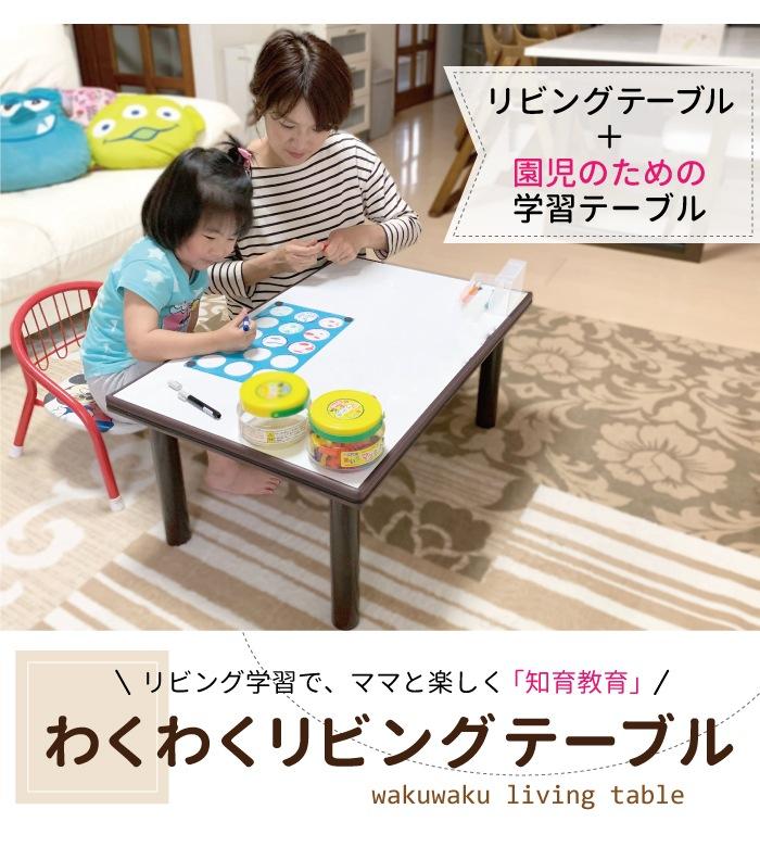 リビングテーブル+2歳児からの学習テーブル