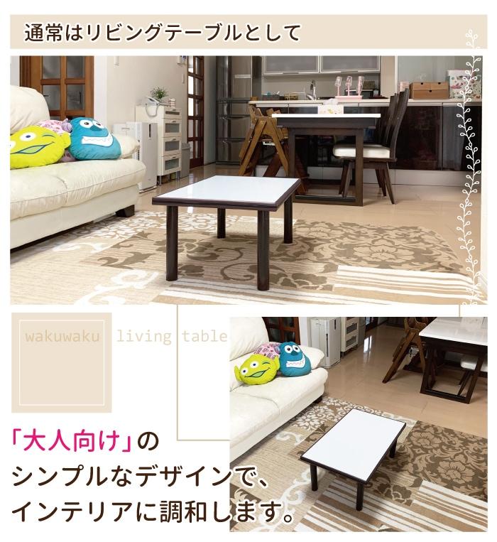 通常はリビングテーブルとして 大人向けの上品でシンプルなデザインでインテリアに調和します。