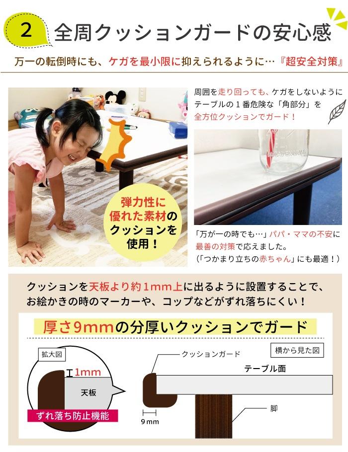 �安心のクッションガード スポンジクッション付きで小さなお子様が近づいても安全。