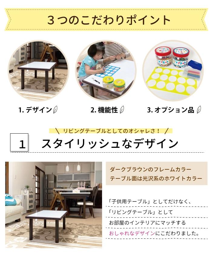 3つのこだわりポイント 1.「リビングテーブルとしてのオシャレさ!」スタイリッシュなデザイン