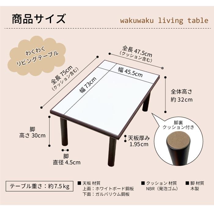 わくわくリビングテーブル商品サイズ