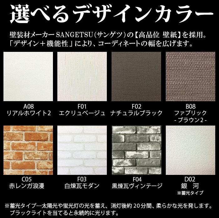 選べるデザインカラー