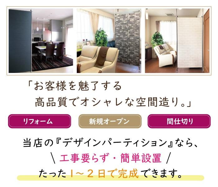 お客様を魅了する高品質でオシャレな空間造り