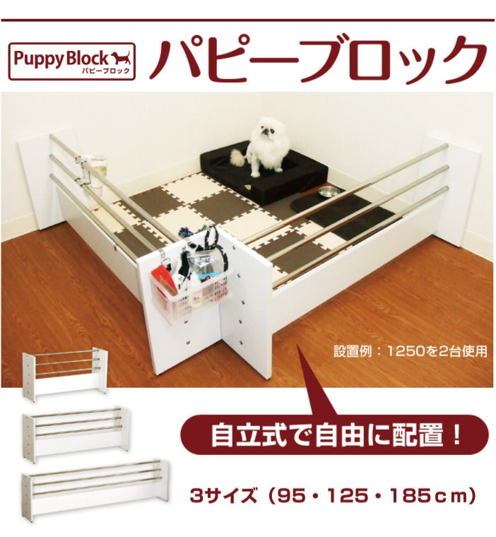 Puppy Block パピーブロック 自立式で自由に配置!