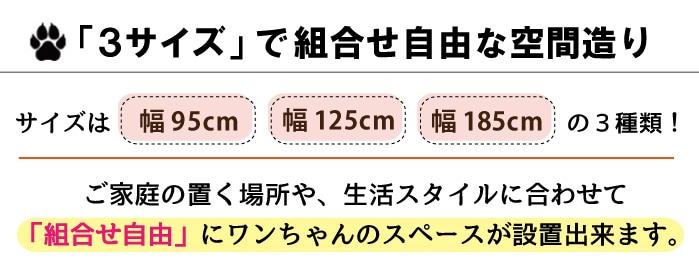 「3サイズ」で組合せ自由な空間造り サイズは「幅95cm」「幅125cm」「幅185cm」の3種類!