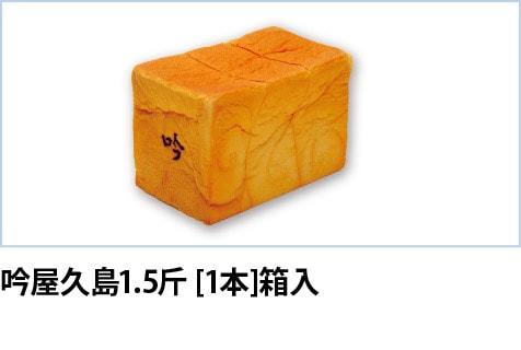 吟屋久島1.5斤 [1本]箱入