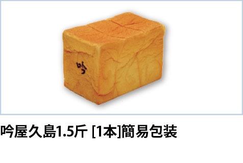 吟屋久島1.5斤 [1本]簡易包装