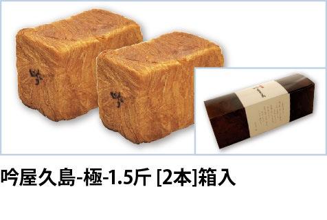 吟屋久島-極-1.5斤 [2本]箱入