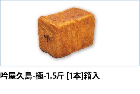 吟屋久島-極-1.5斤 [1本]箱入