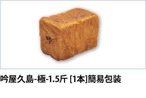 吟屋久島-極-1.5斤 [1本]簡易包装