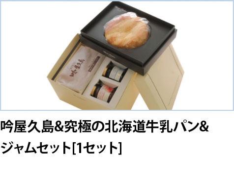 吟屋久島&究極の北海道牛乳パン&ジャムセット[1セット]