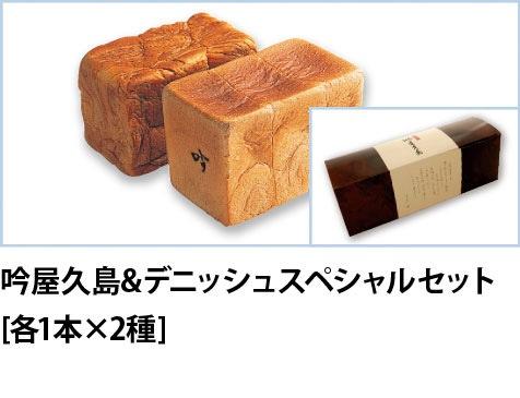 吟屋久島&デニッシュスペシャルセット[各1本×2種]