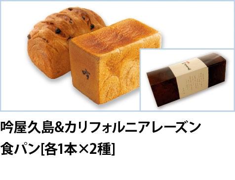 吟屋久島&カリフォルニアレーズン食パン[各1本×2種]