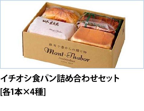 イチオシ食パン詰め合わせセット[各1本×4種]