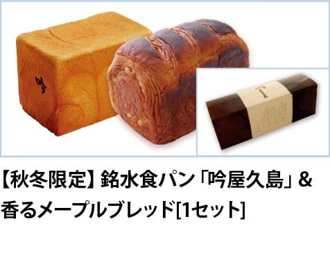 【春限定】銘水食パン「吟屋久島」&あまおう苺のミルクブレッド