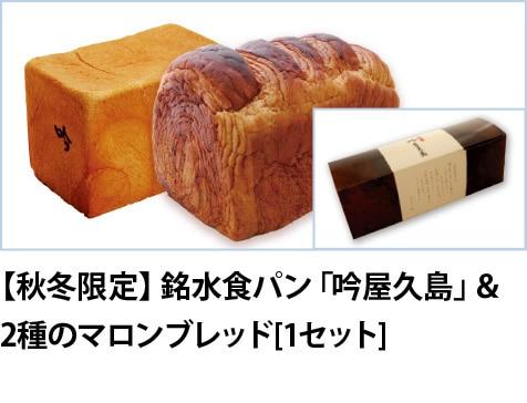 【春限定】銘水食パン「吟屋久島」&五色豆抹茶