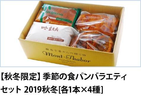 【春限定】季節の食パンバラエティセット2019春