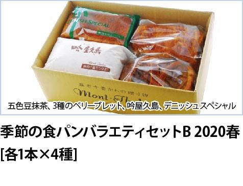 季節の食パンバラエティセットB 2020春[各1本×4種]
