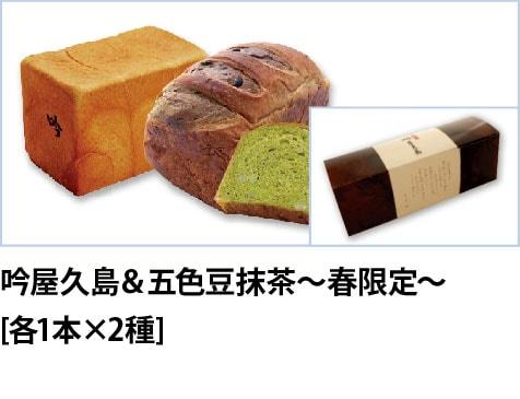 吟屋久島&五色豆抹茶〜春限定〜[各1本×2種]