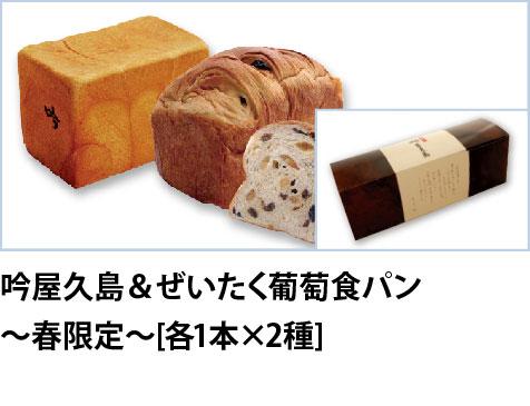 【秋冬限定】銘水食パン「吟屋久島」&香るメープルブレッド