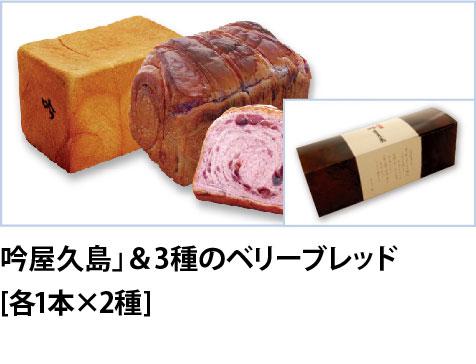 【秋冬限定】銘水食パン「吟屋久島」&2種のマロンブレッド