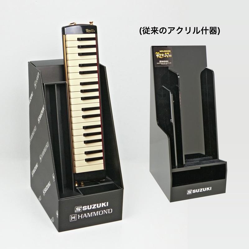 鍵盤ハーモニカ用展示什器02